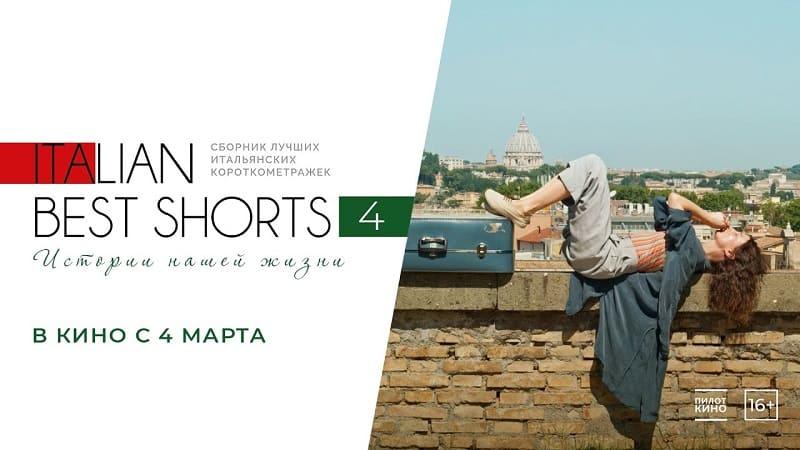 Постер Italian Best Shorts 4: Истории нашей жизни