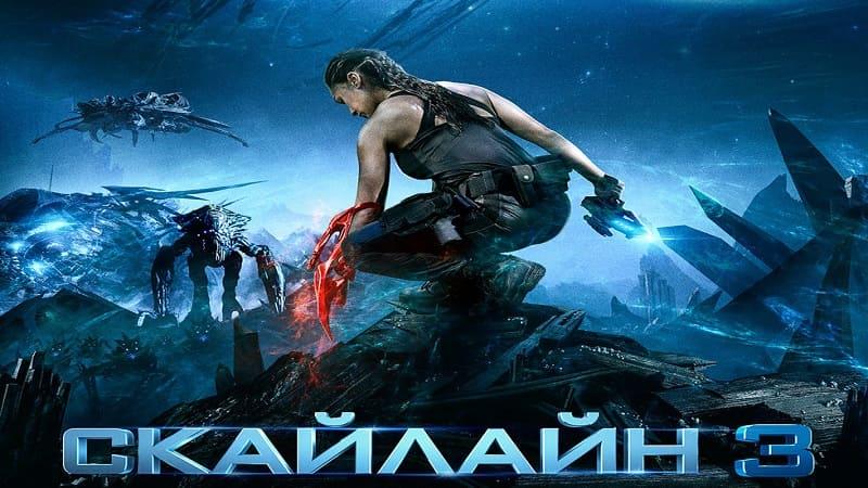 Постер Скайлайн 3