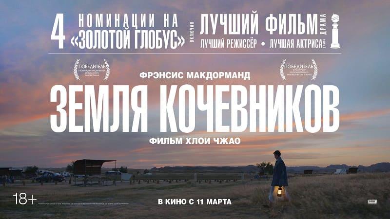 Постер Земля кочевников