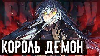 Постер Как Римуру стал Демоном Владыкой Месть царству Фармас и спасение Шион О моём перерождении в слизь