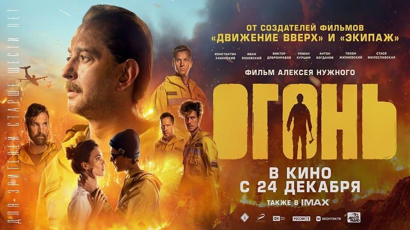 Постер Огонь