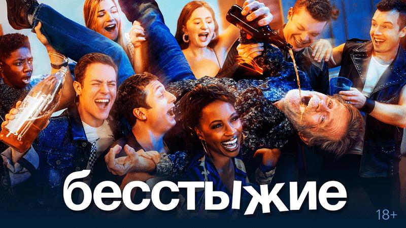 Постер Бесстыжие 12 сезон 1 серия