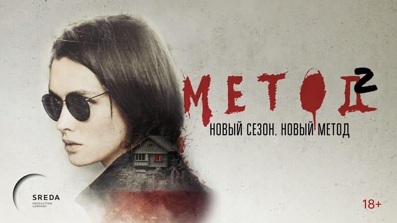 Постер Метод 2 сезон 16 серия