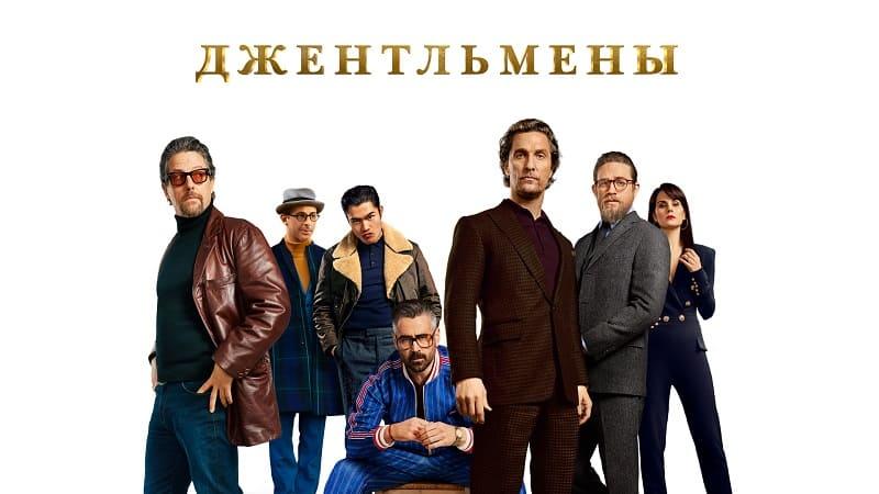 Постер Джентльмены