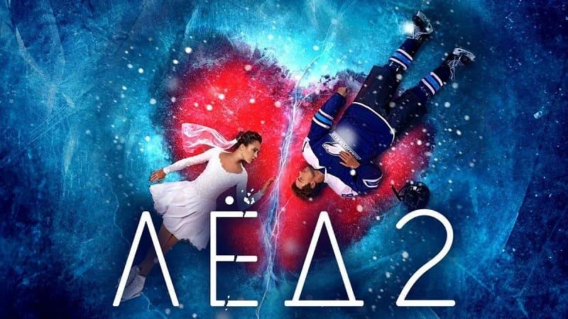 Постер Лёд 2