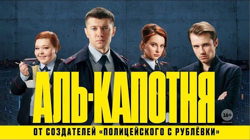 Постер Аль-капотня 2 сезон 1 серия