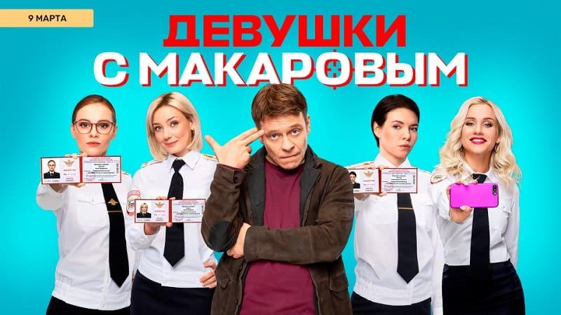 Постер Девушки с Макаровым 1 сезон 10 серия