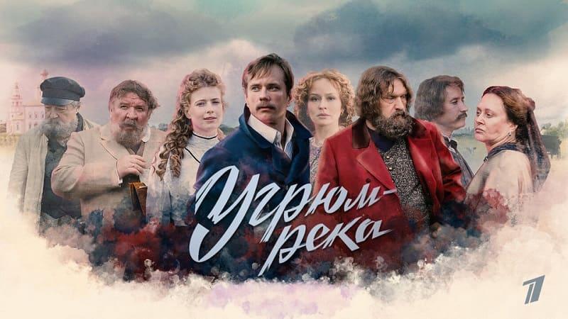 Постер Угрюм-река 1 сезон 16 серия