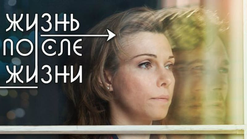 Постер Небеса подождут 1 сезон 16 серия