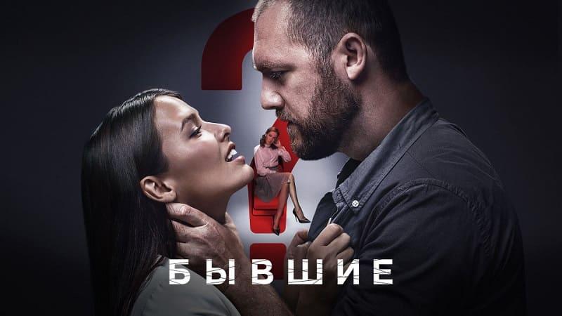 Постер Бывшие 4 сезон 1 серия