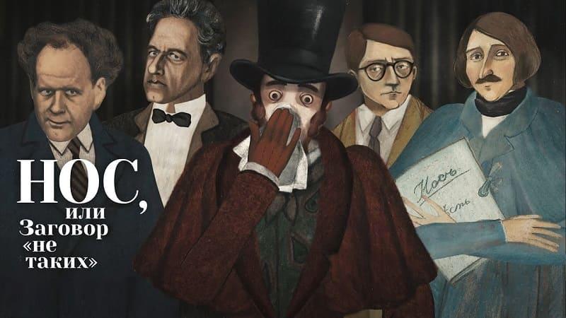 Нос, или Заговор «не таких», постер, дата выхода, кадры, трейлер
