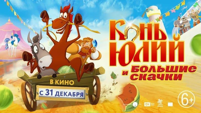 Конь Юлий и большие скачки, постер, дата выхода, кадры, трейлер