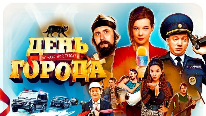 Постер День города