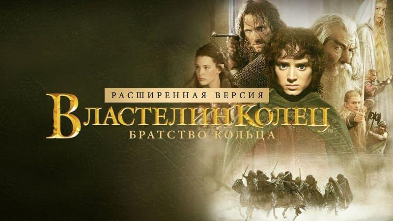 Властелин колец 1: Братство кольца, постер, дата выхода, кадры, трейлер