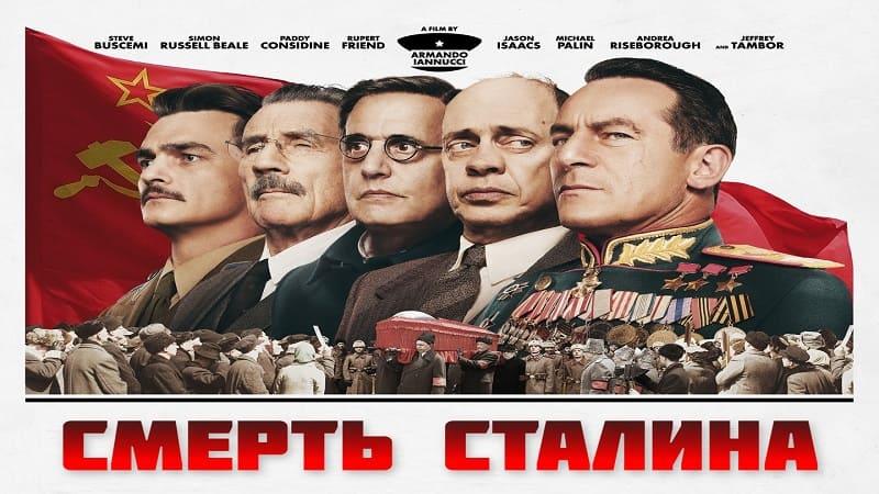 Смерть Сталина, постер, дата выхода, кадры, трейлер