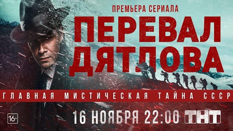 Постер Перевал Дятлова 1 сезон 8 серия