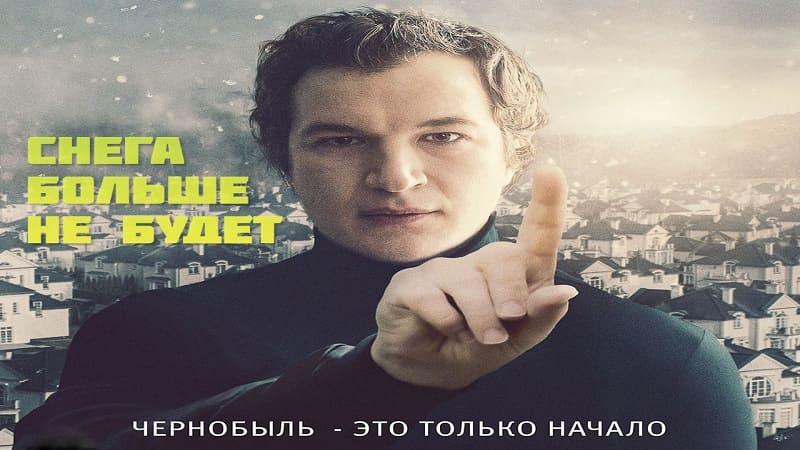 Постер Снега больше не будет