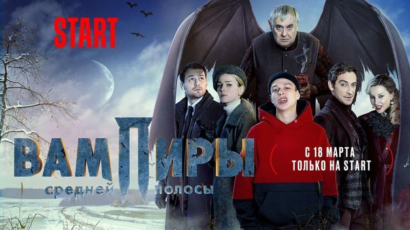 Постер Вампиры средней полосы 1 сезон 8 серия
