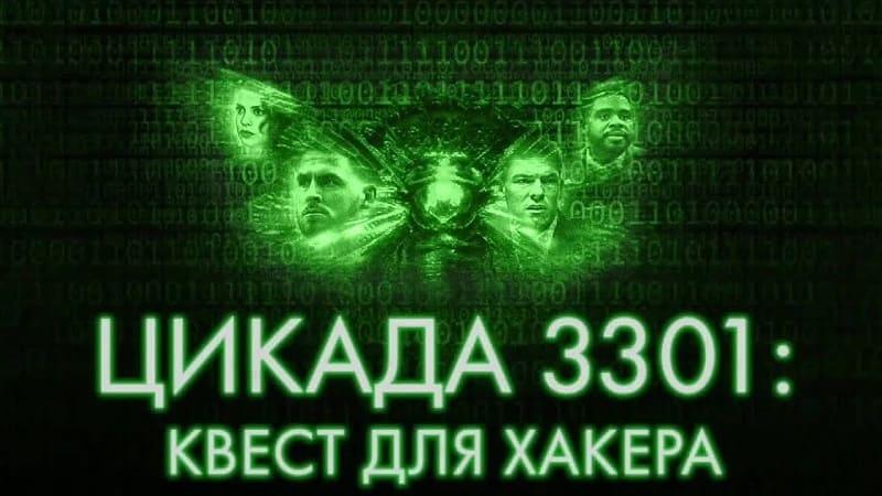 Цикада 3301: Квест для хакера, постер, дата выхода, кадры, трейлер