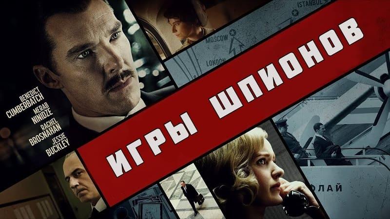 Постер Игры шпионов