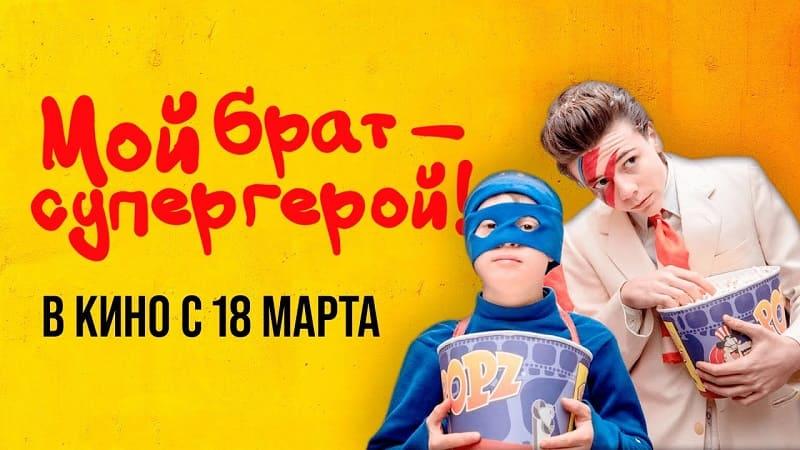Постер Мой брат — супергерой!