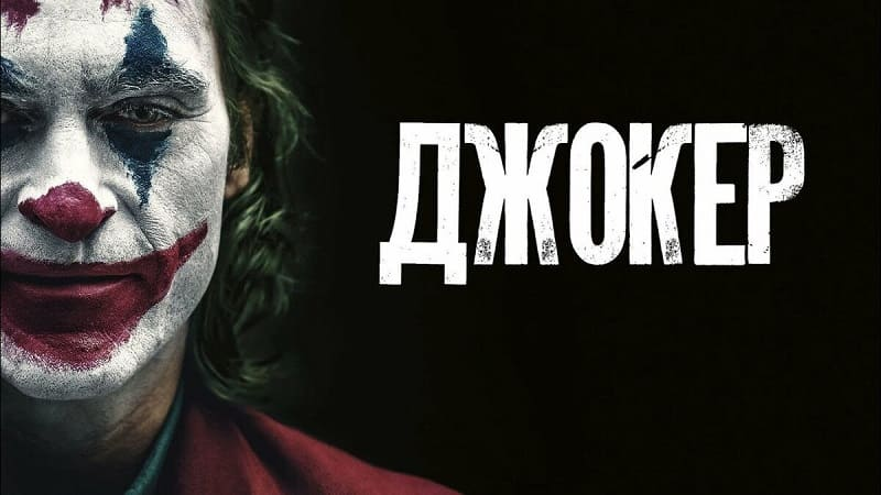 Джокер, постер, дата выхода, кадры, трейлер