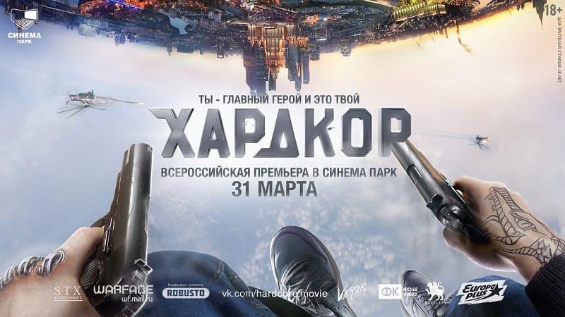 Хардкор, постер, дата выхода, кадры, трейлер