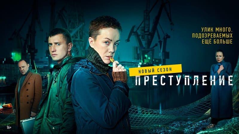 Постер Преступление 2 сезон 12 серия