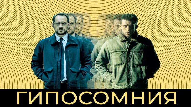 Постер Гипосомния
