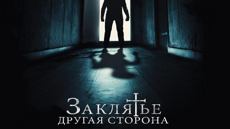 Постер Заклятье: Другая сторона