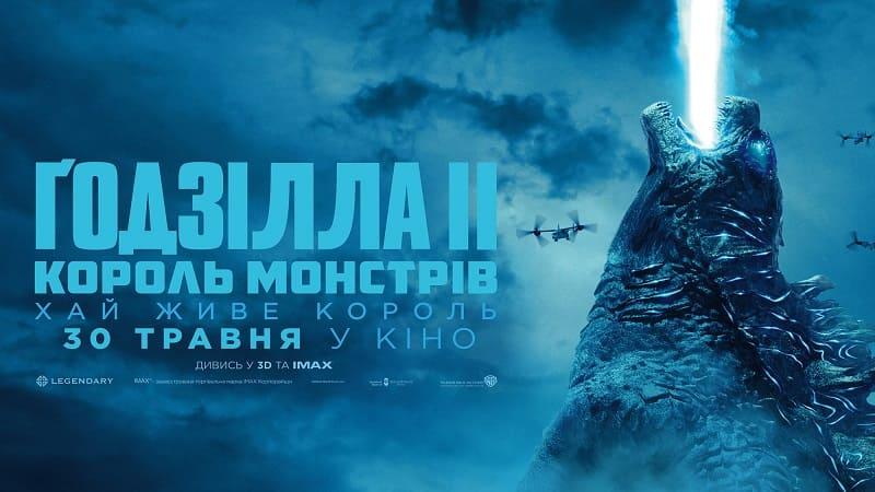 Постер Годзилла 2: Король монстров