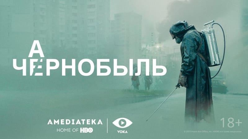 Постер Чернобыль 1 сезон 5 серия