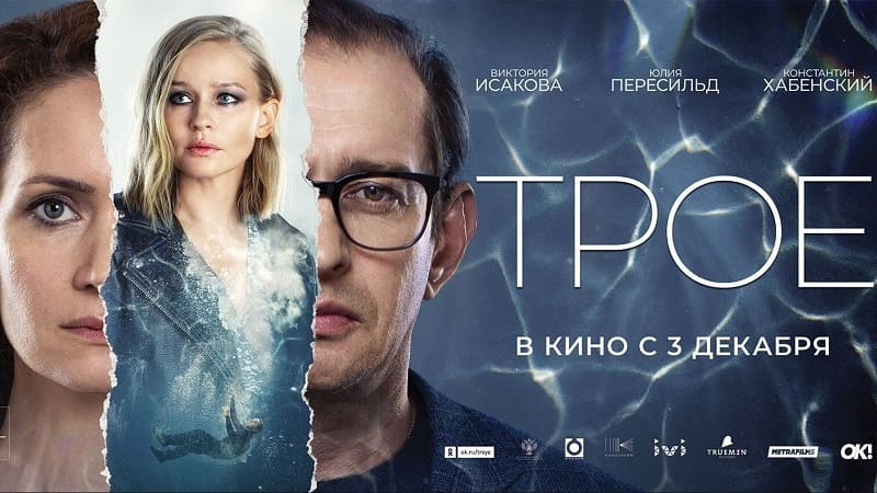 Постер Трое