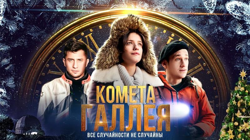 Комета Галлея, постер, дата выхода, кадры, трейлер
