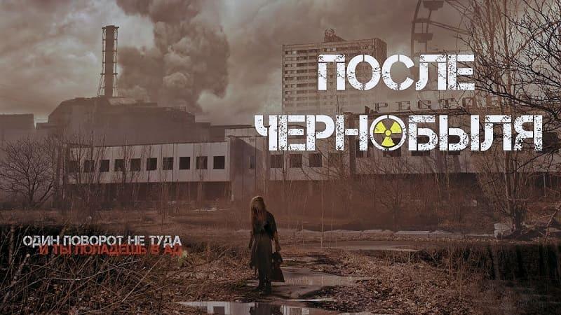 Постер После Чернобыля