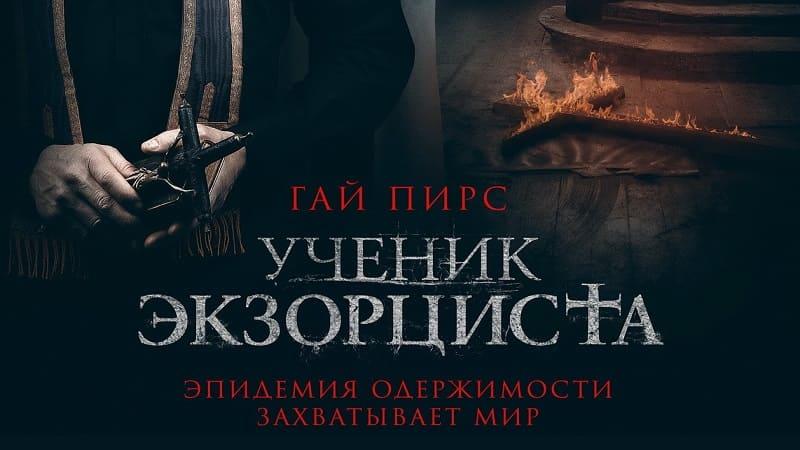 Постер Ученик экзорциста