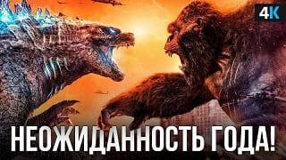 Постер Годзилла против Конга - обзор фильма. Лучшая часть монстрверса? [FullHD 4K]