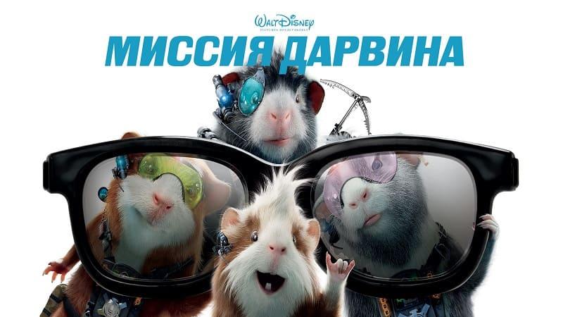 Постер Миссия Дарвина