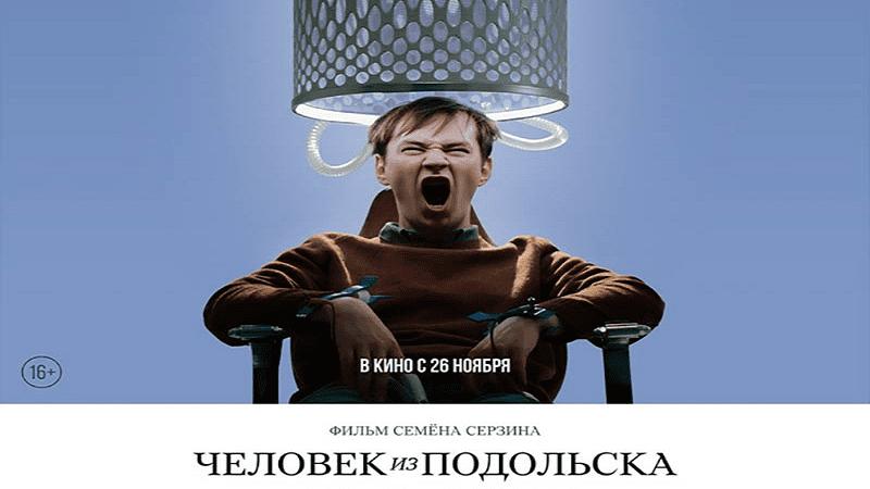 Человек из Подольска, постер, дата выхода, кадры, трейлер