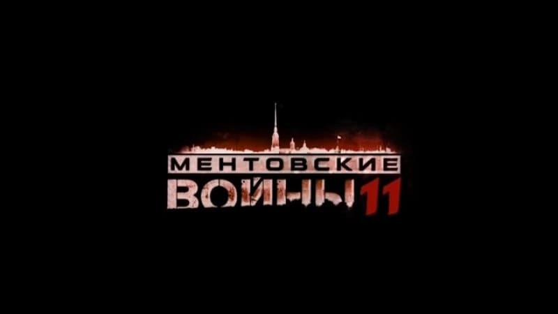 Постер Ментовские войны 11 сезон 16 серия