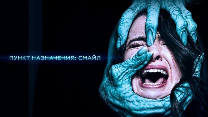 Постер Пункт назначения 6: Смайл