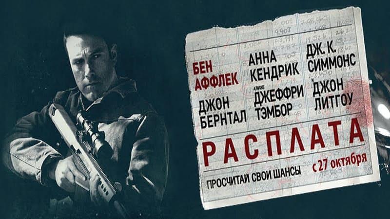 Постер Расплата