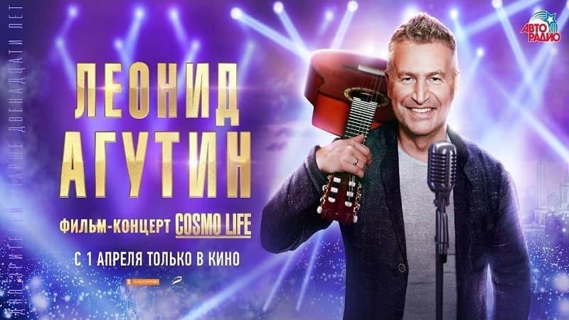 Леонид Агутин. Cosmo Life, постер, дата выхода, кадры, трейлер