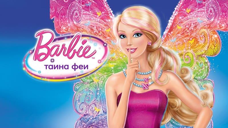 Постер Барби: Тайна феи