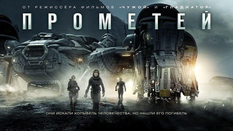 Прометей, постер, дата выхода, кадры, трейлер