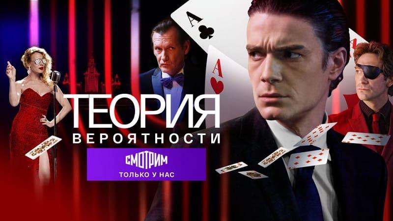 Постер Теория вероятности 1 сезон 12 серия