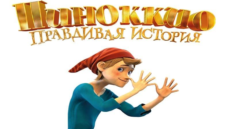 Пиноккио. Правдивая история, постер, дата выхода, кадры, трейлер