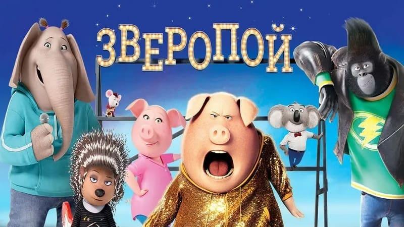 Постер Зверопой 2