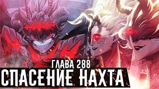 Постер Аста против высших демонов! Сила антимагического режима асты! Чёрный клевер / глава 288