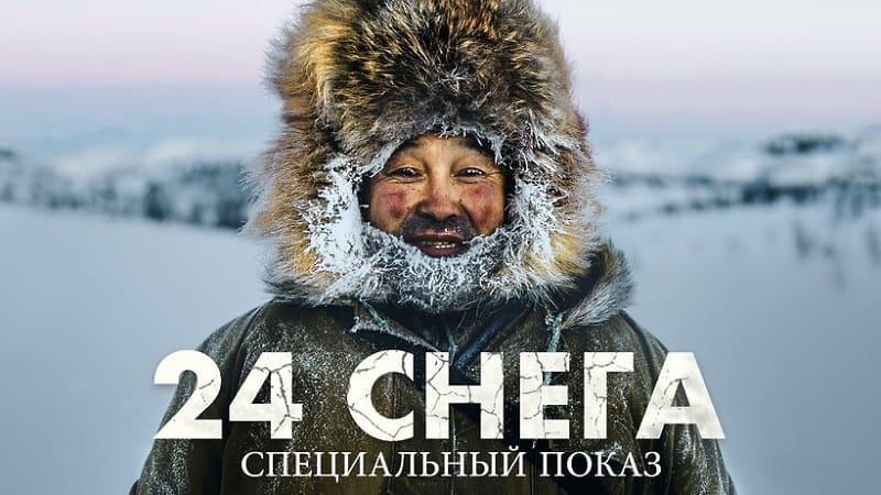 Постер 24 снега